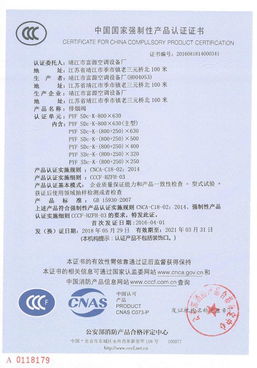 排烟阀PYF SDc-K-800X630