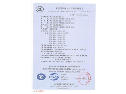 排烟防火阀PFHF WSDc-K-1250X630