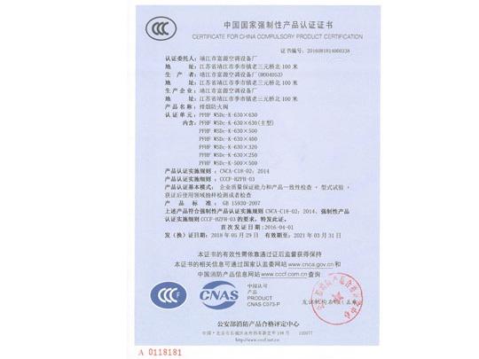 排烟防火阀PFHF WSDc-K-630X630