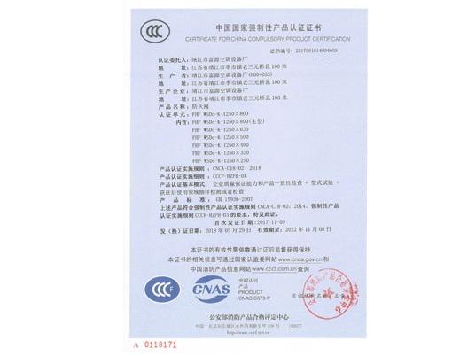 防火阀FHF WSDc-K-1250X800