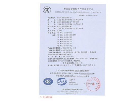防火阀FHF  WSDc-K-630X630
