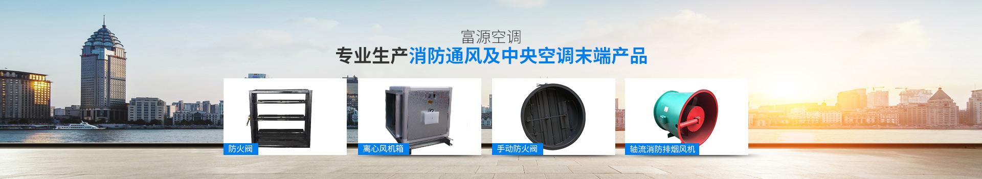 富源空调—专业生产中央空调末端产品