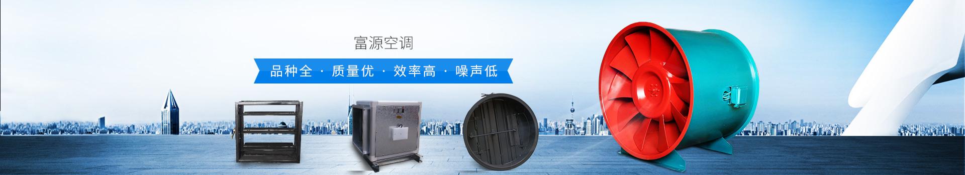 富源空调——品种全、质量优、效率高、噪声低